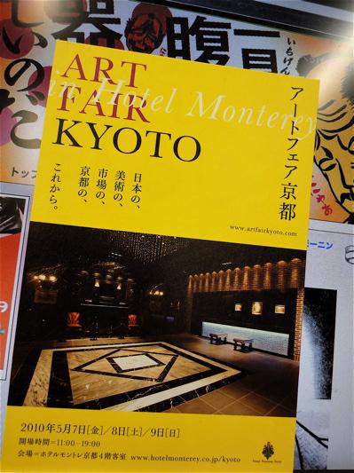 vol.764. 〈アートフェア京都〉に出展させてもらいます_b0081338_453851.jpg