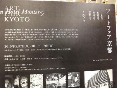 vol.764. 〈アートフェア京都〉に出展させてもらいます_b0081338_463741.jpg