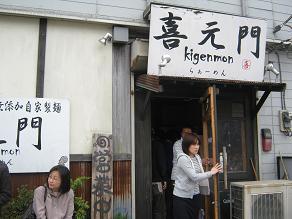 ら24/'10 『喜元門』@小見玉_a0139242_14342042.jpg