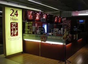 Ya kun Kaya Toast にて本場のカヤ・トースト_c0030645_2231413.jpg