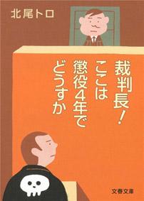 クリエーター紹介⑭杉並北尾堂/北尾トロさん_b0164560_1234531.jpg