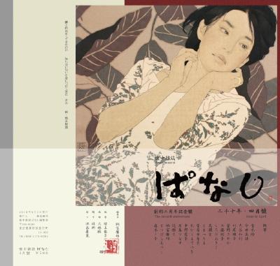 クリエーター紹介⑯「懐中雑誌ぱなし」_b0164560_239103.jpg