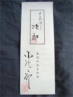 山本益博氏 実況・解説ツアー「すきやばし次郎」 後編 _f0232060_16481814.jpg