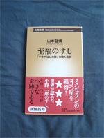 山本益博氏 実況・解説ツアー「すきやばし次郎」 後編 _f0232060_1648519.jpg