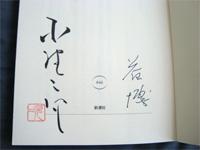 山本益博氏 実況・解説ツアー「すきやばし次郎」 後編 _f0232060_1649146.jpg