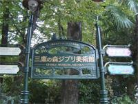「三鷹の森ジブリ美術館」へ行く。 _f0232060_18355452.jpg