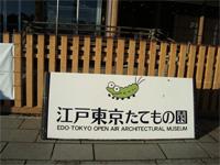 小金井「江戸東京たてもの園」へ行く。 _f0232060_18525498.jpg