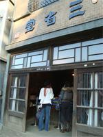 小金井「江戸東京たてもの園」へ行く。 _f0232060_185594.jpg