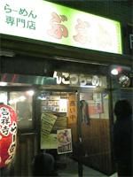 吉祥寺「らーめん専門店 ぶぶか」へ行く_f0232060_19331249.jpg