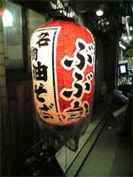 吉祥寺「らーめん専門店 ぶぶか」へ行く_f0232060_19332538.jpg