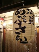 高円寺「焼貝 あぶさん」へ行く。_f0232060_193545100.jpg