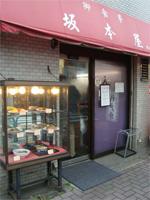 西荻窪「坂本屋」へ行く。 _f0232060_22241761.jpg