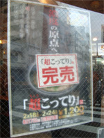 高円寺「天下一品」へ行く。 _f0232060_22292184.jpg