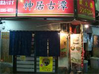 中野「ジンギスカン 神居古潭 (かむいこたん)」へ行く_f0232060_22332432.jpg