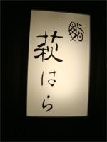 銀座「鮨 萩はら」へ行く。 _f0232060_22365190.jpg