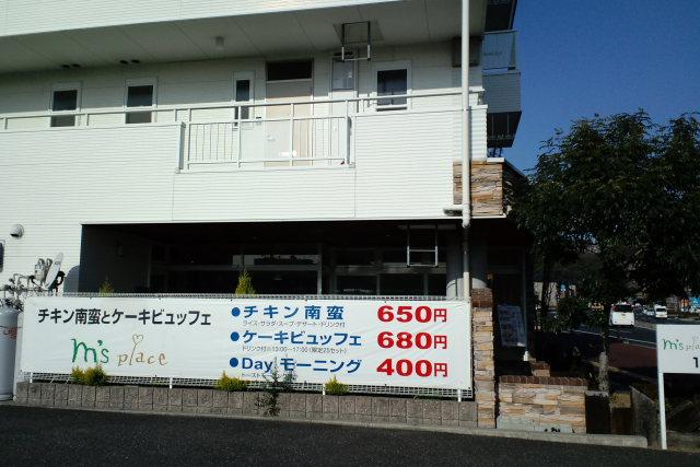 m\'s place(エムズプレイス)_a0077663_7285770.jpg