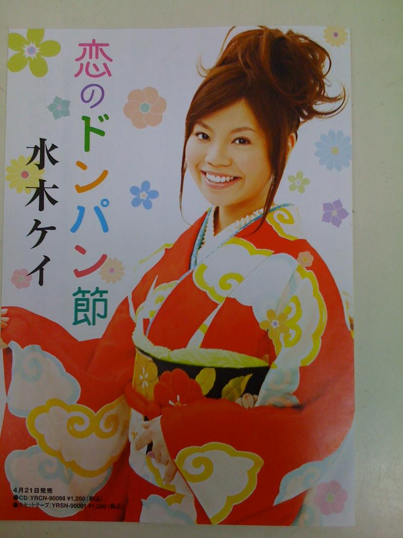よしもと初の演歌歌手「水木ケイ」を大仙市役所玄関でパチリ_d0084478_21145918.jpg