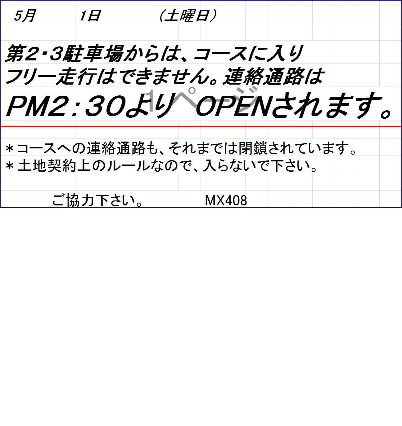 5/1(土)タイムスケジュール_f0158379_19152477.jpg