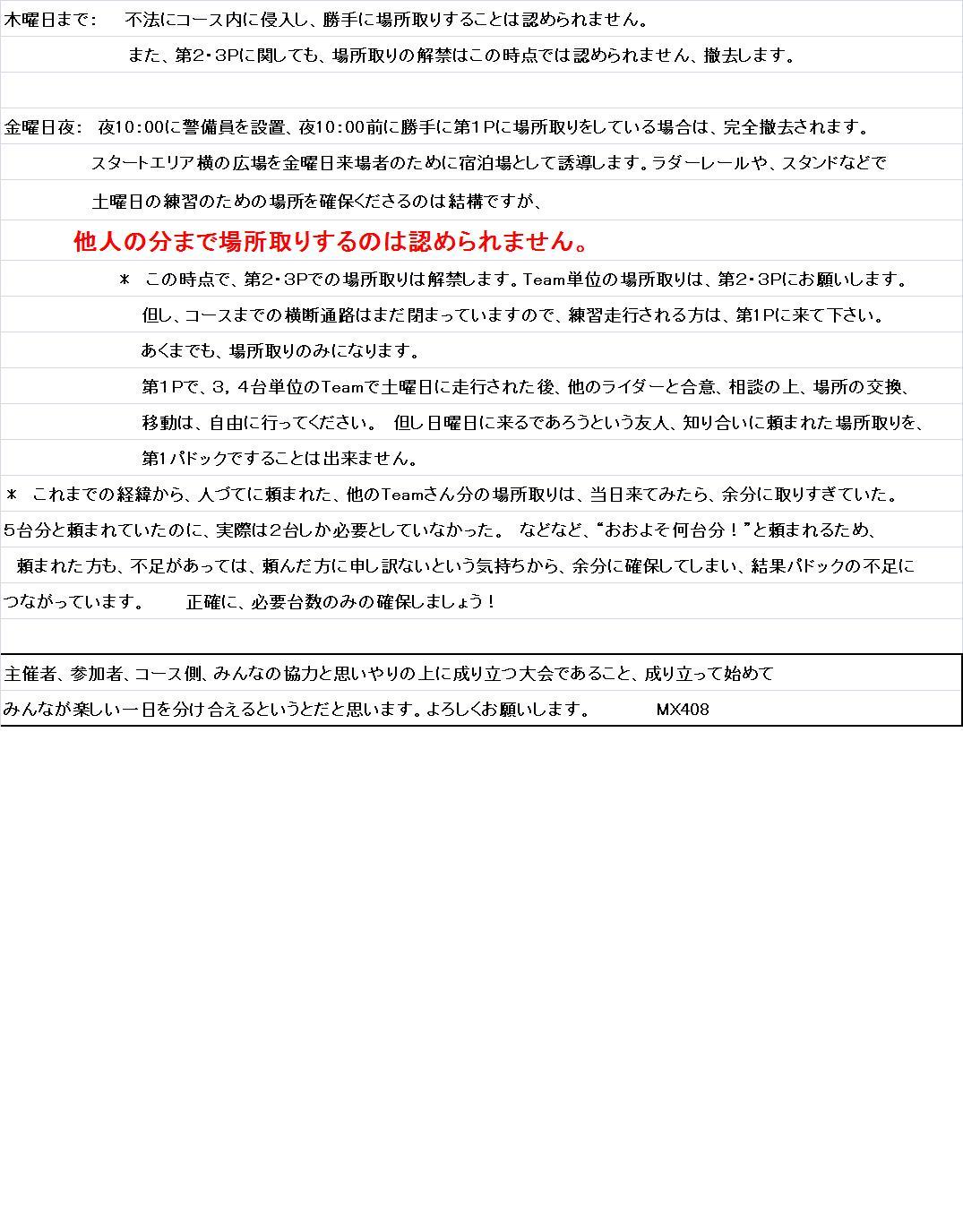 5/1(土)タイムスケジュール_f0158379_1915946.jpg