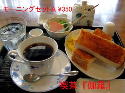 天王寺・喫茶『伽羅』モーニングAセット♪_d0136282_22211410.jpg