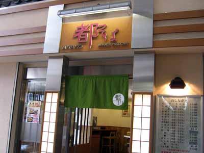 日本橋道具屋街入り口『都そば』♪_d0136282_835254.jpg
