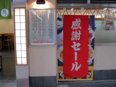 日本橋道具屋街入り口『都そば』♪_d0136282_8354153.jpg