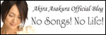 麻倉あきらOfficial Blog『No Songs! No Life!』
