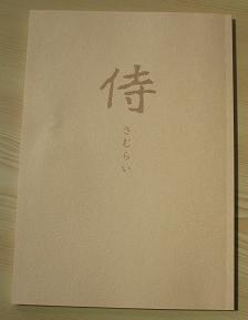 「盲目の剣士」~日本居合道連盟機関誌「侍」より_e0130185_122036100.jpg