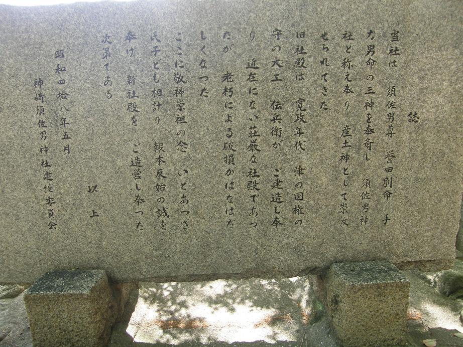 神社を訊ねて その21   神崎須佐男神社          尼崎市神埼_c0118393_10573056.jpg