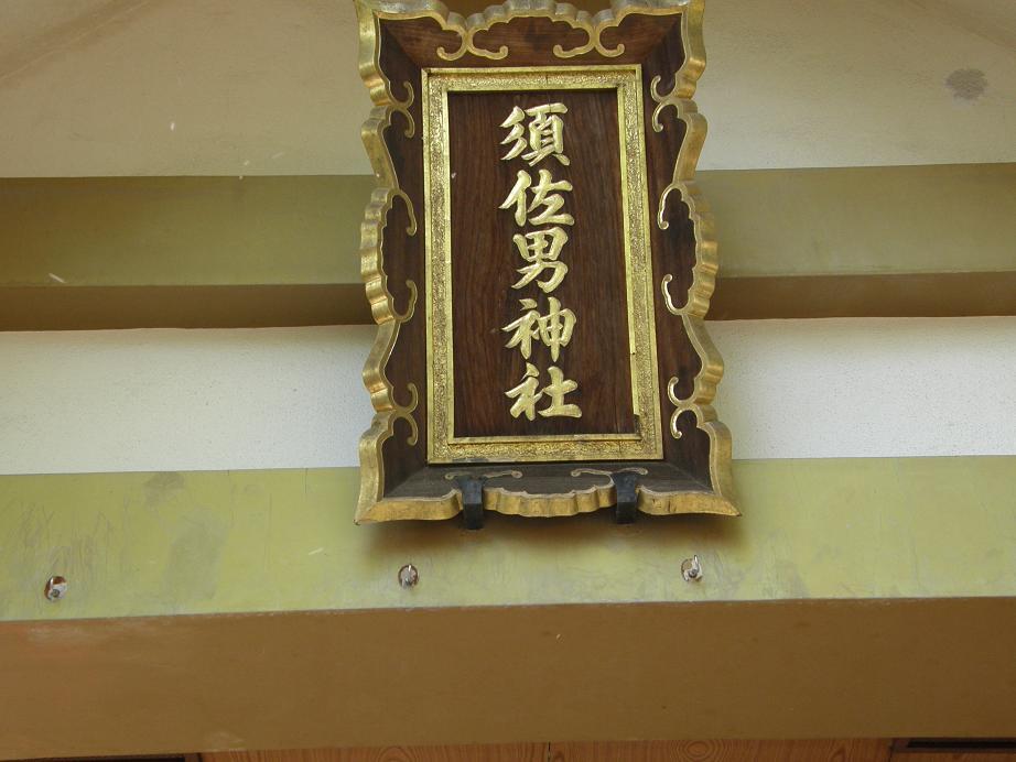 神社を訊ねて その21   神崎須佐男神社          尼崎市神埼_c0118393_10584740.jpg