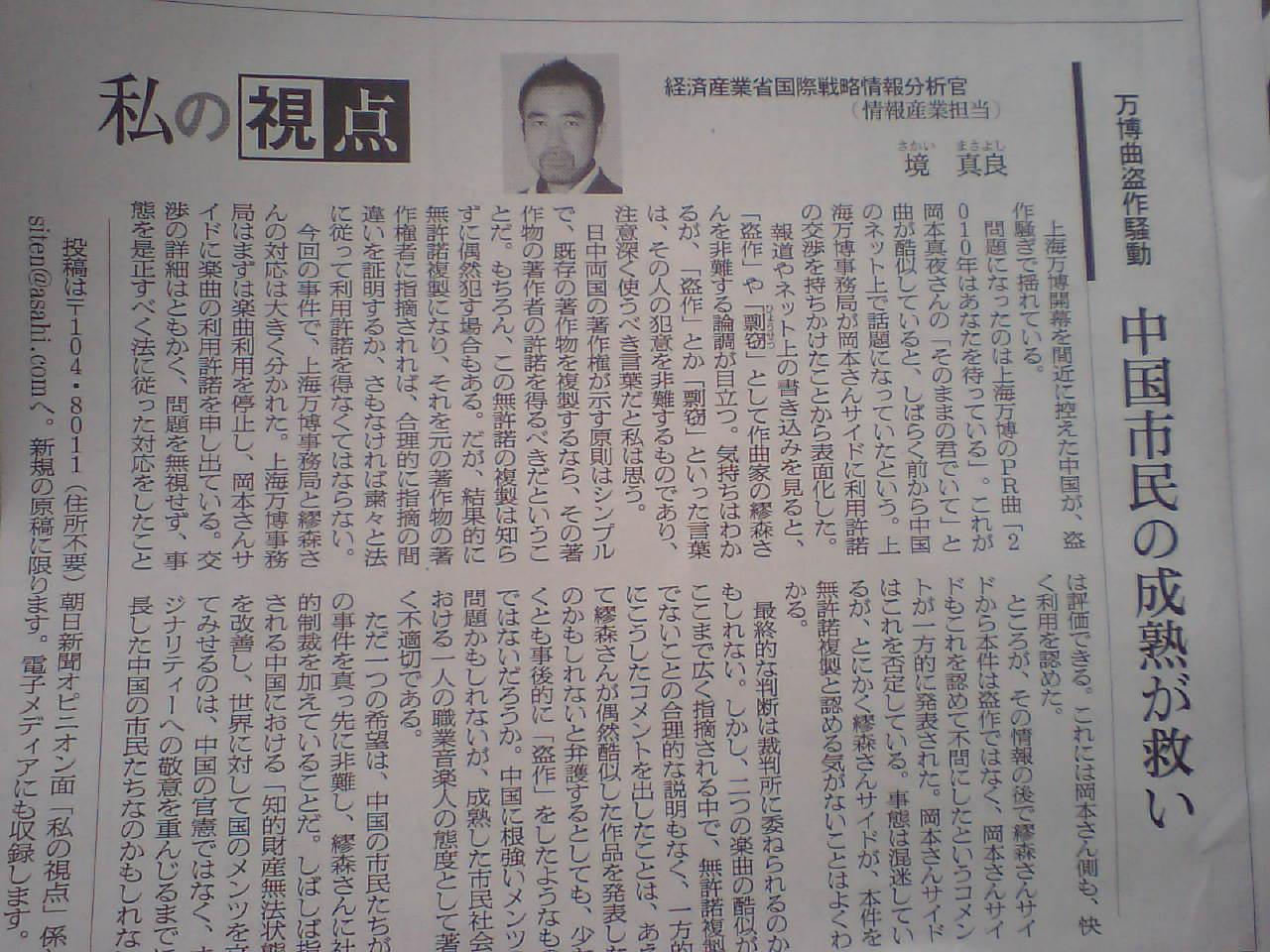 朝日新聞27日の朝刊_d0027795_10565040.jpg