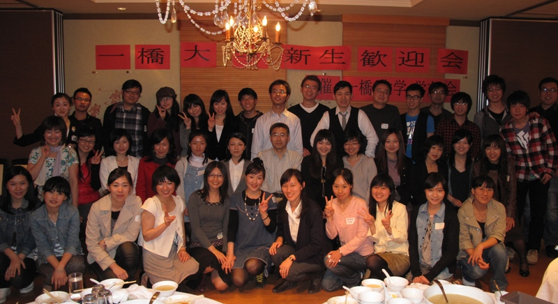 一橋大学中国留学生学友会 新入生歓迎会を開催_d0027795_2059460.jpg