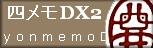 四メモDX2