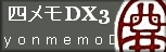 四メモDX3
