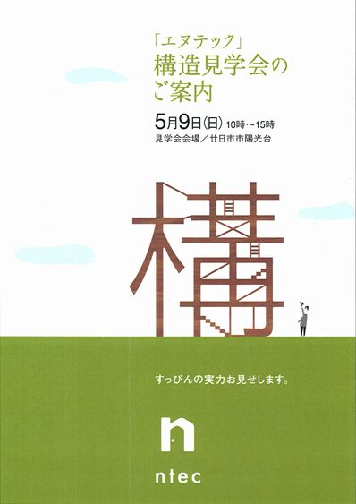 『構造見学会のお知らせ』(ki-bako 廿日市市にて)_b0131012_19414636.jpg