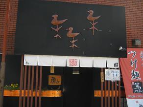 ら25/'10 (初)『つけ麺 篤』@水戸_a0139242_19163557.jpg