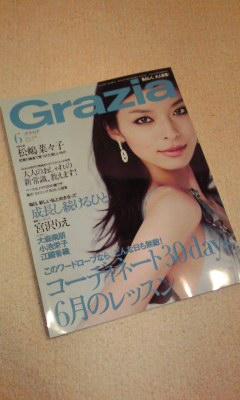 100430 「Grazia」に掲載されました♪_f0164842_22329.jpg