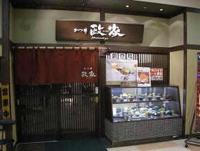 新潟タレかつ丼の政家はドンキの上_c0030645_20381926.jpg