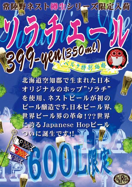 """【常陸野ネスト】 日本オリジナルホップ使用、""""ソラチエール""""登場! #beer_c0069047_3245159.jpg"""