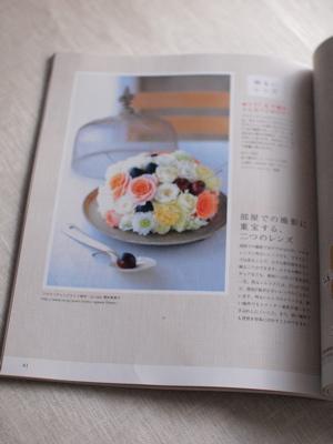 川合麻紀さんの本「ちょっとしあわせフォトレッスン」が発売になりました。_e0158653_21311222.jpg