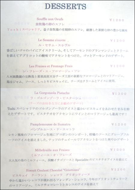 『トシ・ヨロイヅカ』デセール【ミルフィーユ・オ・フレーズ】_c0131054_1641356.jpg