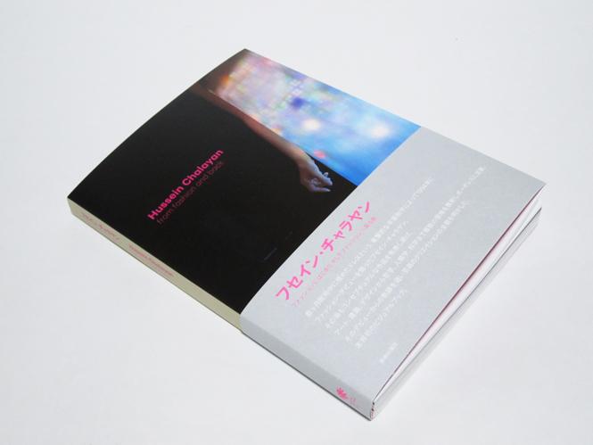 フセイン・チャラヤン展カタログできました_b0141474_029529.jpg