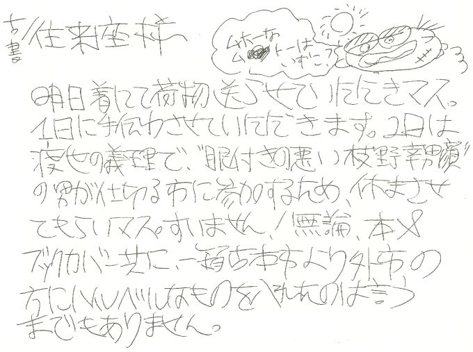 2010/04/29    せと_f0035084_3181794.jpg
