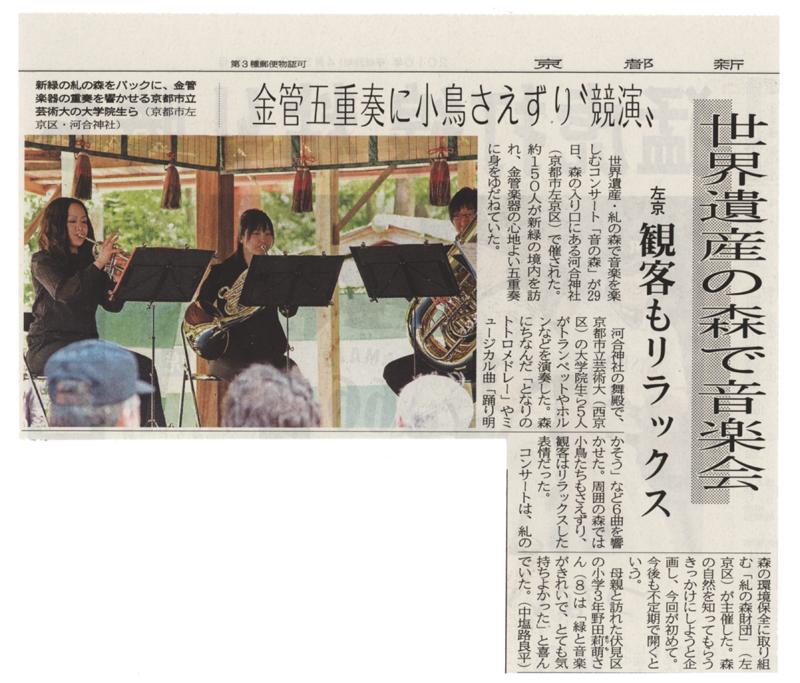 ☆ 京都新聞4/30 世界遺産の森で音楽会 ☆_e0157292_14484610.jpg
