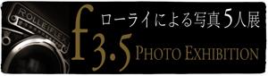 《f3.5》ローライによる写真5人展