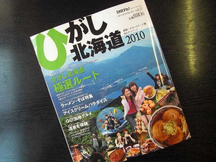 雑誌に掲載されました!_d0156608_234530.jpg