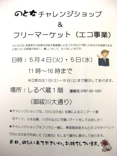 チャレンジショップ&エコ事業(フリマ)&コラボ_f0159454_13443517.jpg