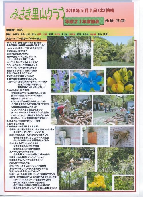 H21年度定期総会&懇親会_c0108460_2325567.jpg