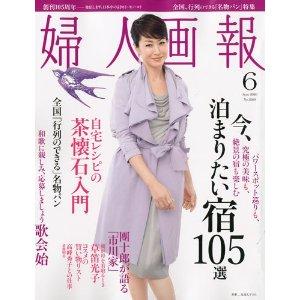 婦人画報 「今、泊まりたい宿 105選」_b0053082_1464778.jpg