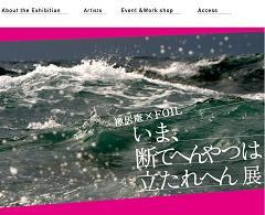 禅居庵×FOIL「いま、断てへんやつは立たれへん」展_c0214605_16453863.jpg